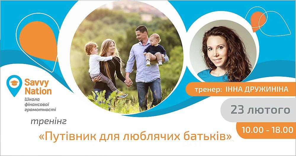 Тренінг «Путівник для люблячих батьків. Частина 2»